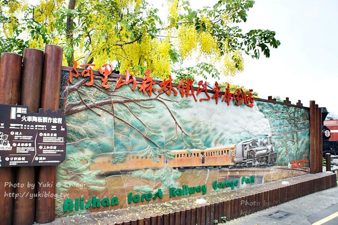 林龍嘉義市一日遊