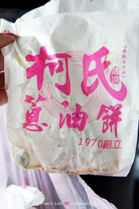 宜蘭美食礁溪郵局蔥油餅柯氏蔥油餅