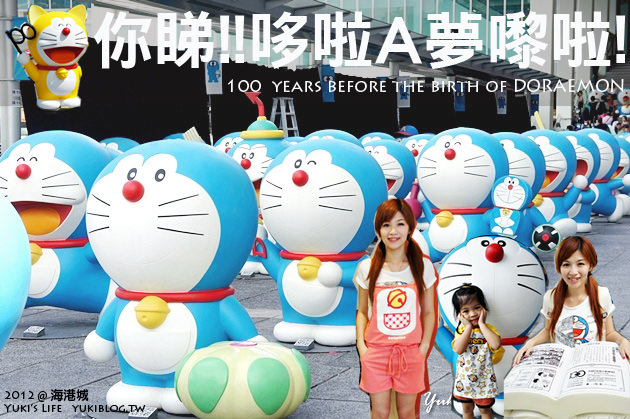 [2012夏‧香港]*海港城‧你睇!! 多啦A梦嚟啦!诞生前100年祭 (纪念品特辑)  by yukiblog.tw