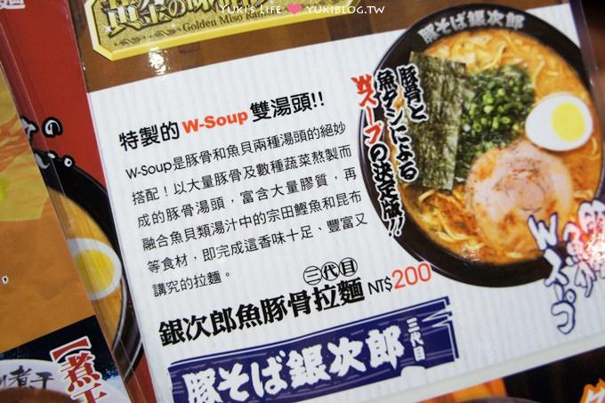 台北車站微風美食街花月嵐拉麵