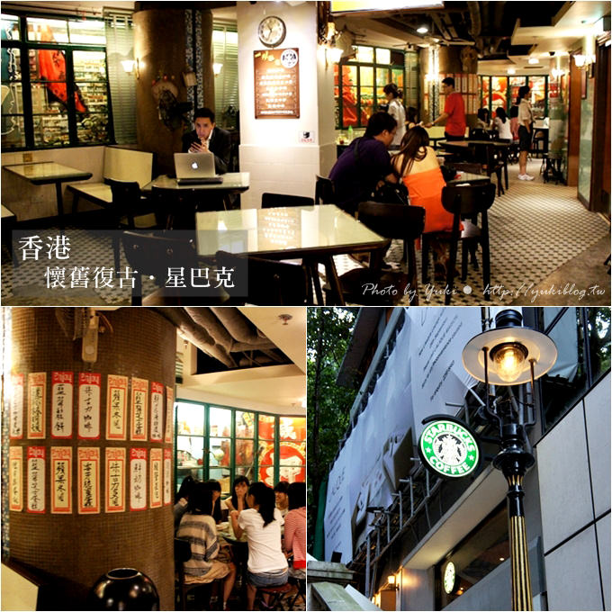 香港旅遊┃懷舊復古‧星巴克 ~ 全球唯一的「冰室角落」