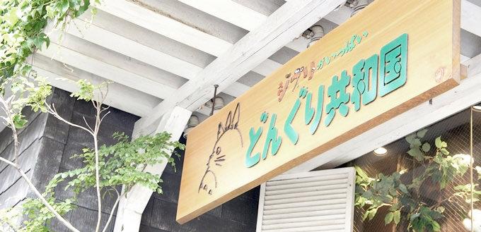 鎌倉小町通り吉卜力どんぐり共和國