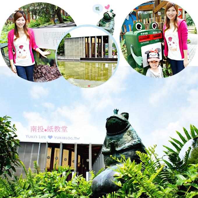 酷暑出遊┃南投埔里‧紙教堂 ~ 藍天白雲真美麗.呱呱  (帶上Kulcar清涼一夏) - yukiblog.tw