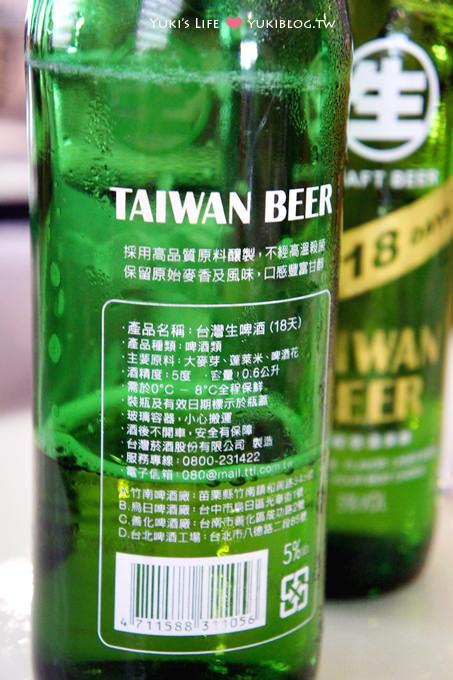 18天台灣生啤酒.高雄麗尊酒店艾可柏菲法式餐廳