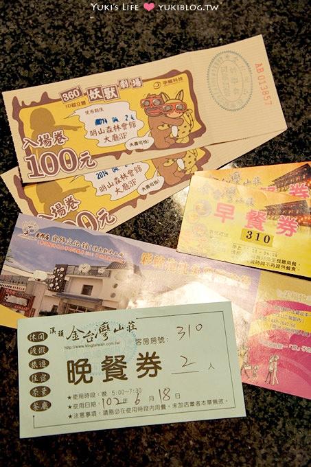 南投溪頭金台灣山莊民宿&妖怪村