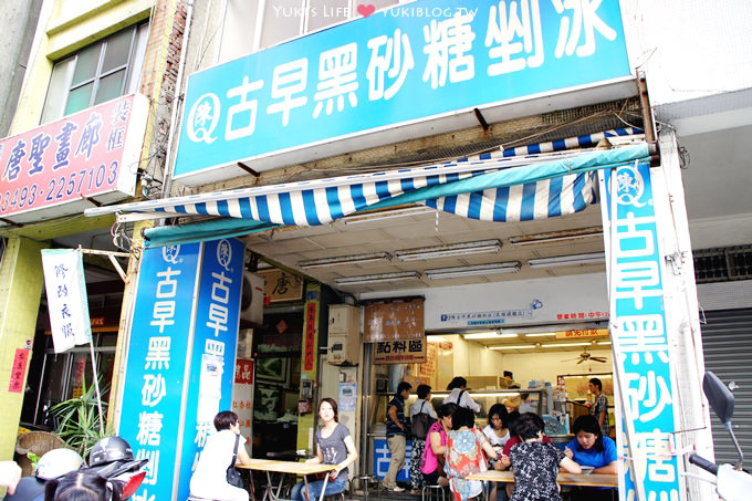 陳Q古早黑砂糖挫冰(高雄旗艦店)