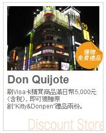 日本韓國購物┃持Visa卡國外旅遊折扣優惠.申請還享日本境內一日免費Wi-Fi優惠 \^0^/ - yukiblog.tw