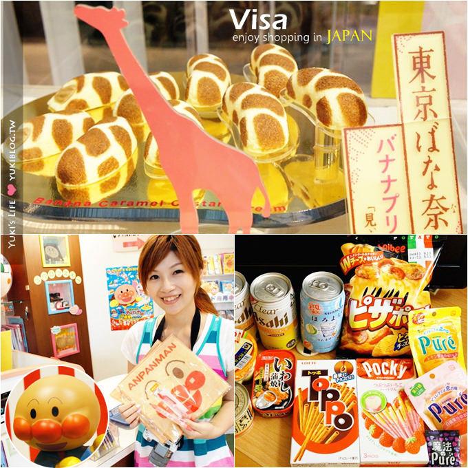 日本韓國購物┃持Visa卡國外旅遊折扣優惠.申請還享日本境內一日免費Wi-Fi優惠 \^0^/