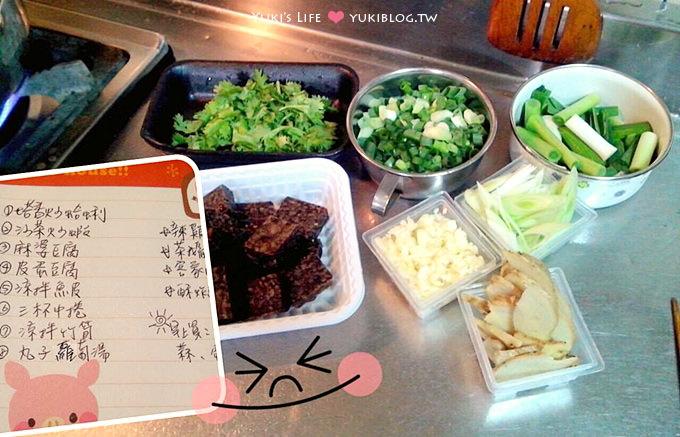 Yuki來下廚.婆婆慶生好菜上桌