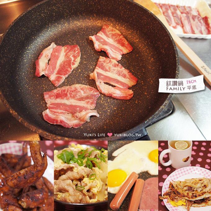 [廚房逸品]*ZAWA歐廚寶鈦鑽鍋主廚平底FAMILY‧大平底鍋做料理好方便(內有多道料理分享❤) - yukiblog.tw