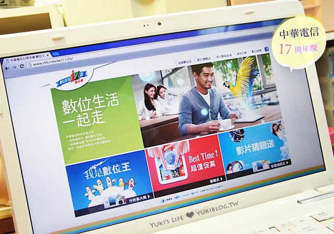 邀稿┃中華電信17周年慶網路活動‧哇~一起來搶手機.相機.ipad mini和美食禮券!