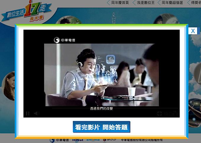 邀稿┃中華電信17周年慶網路活動‧哇~一起來搶手機.相機.ipad mini和美食禮券! - yukiblog.tw