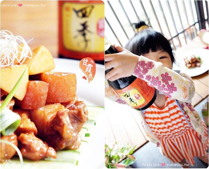 統一四季醬油甘霞色料理