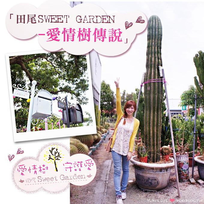彰化旅遊┃2013田尾Sweet Garden-愛情樹活動‧田尾亮點店家踩點GO