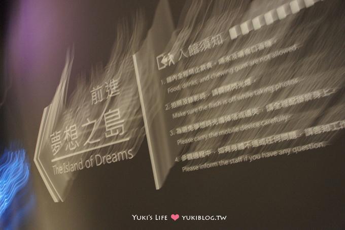 台北旅遊┃行動夢想館搶先玩!超棒的聲光影音逐夢之旅.推薦大家趕快去玩~ - yukiblog.tw