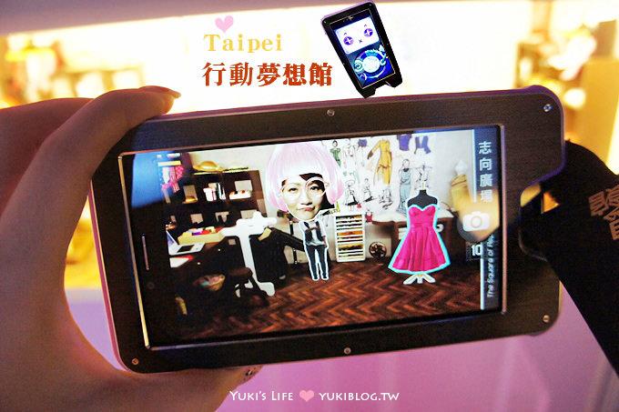 台北旅遊行動夢想館搶先玩