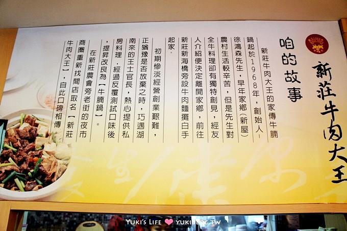 台北美食┃新莊牛肉大王‧ 牛腩鍋果然厲害.台菜料理也好吃 >////< - yukiblog.tw