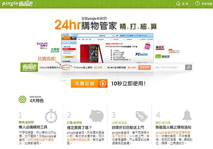 邀稿┃品購開站慶‧終於可以輕鬆比價.電腦不用再當機了! 〈7/29~8/16超特價商品開賣〉 - yukiblog.tw