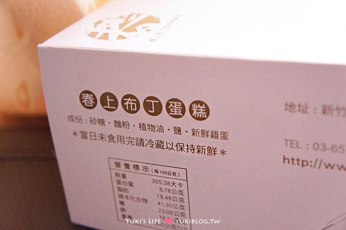 團購美食伴手禮┃新竹竹北‧春上布丁蛋糕❤又綿又軟夠濕潤   - yukiblog.tw