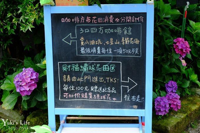 2018繡球花季推廌景點《頂湖財福繡球花園》淹沒在紫色繡球花田超浪漫! - yukiblog.tw