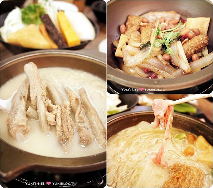 蘆洲美食┃〈一鍋二饗〉一鍋三種吃法‧香辣魚和助骨煲都好讚 ヽ(o'∀`o) - yukiblog.tw
