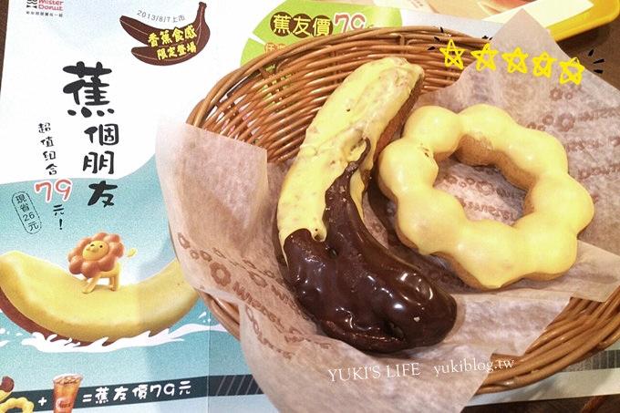 記錄┃misterdonut香蕉季的小幸福 ❤ (手機ASUS PadFone Infinity隨拍)