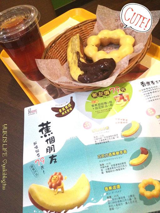 樹林misterdonut香蕉季甜甜圈