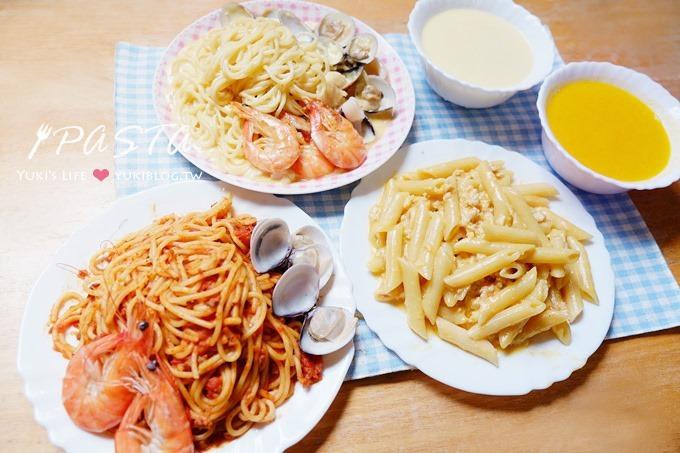 團購美食┃俏PASTA義大利麵‧在家簡單上桌~健康美味喲!