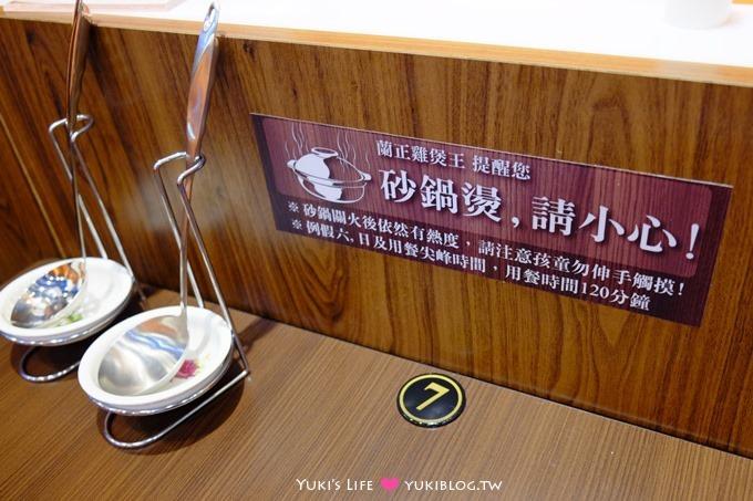 蘆洲美食【蘭正雞煲王】新開幕廣式雞煲鍋×乾鍋吃完加高湯變火鍋 - yukiblog.tw
