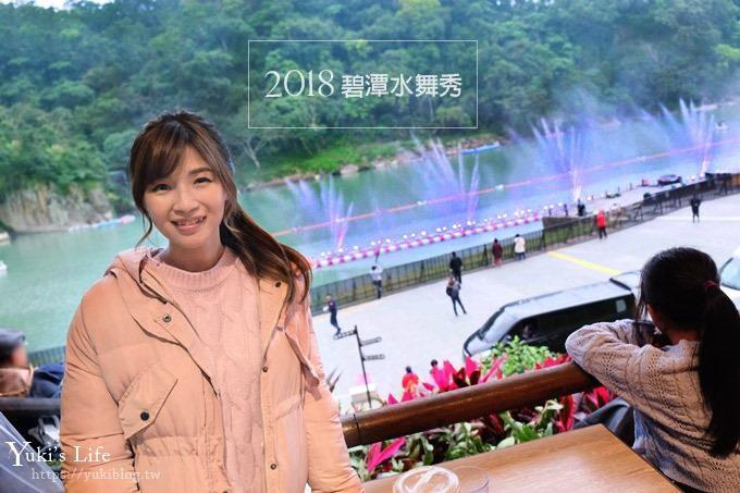 2018碧潭水舞秀 活動資訊》3/9~4/30 羅曼蒂克心型水舞新登場!台北捷運新店站