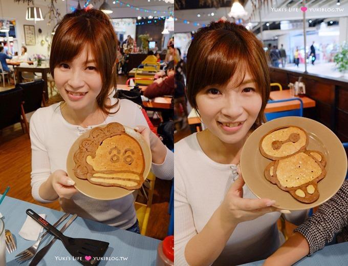 板橋【Yummy Pancake】自己動手做煎鬆餅專賣店、雨天親子遊備案(板橋火車站大遠百周邊美食)