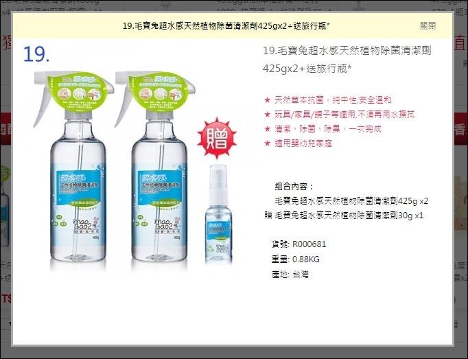 網路購物【MAOBAO2毛寶兔宅配網】限時特價超便宜.不買對不起自己吶! 團購也OK啦~ - yukiblog.tw