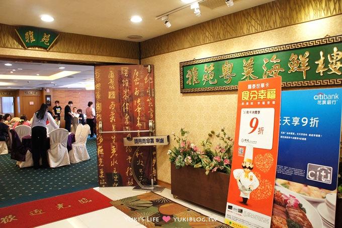 台北雅苑粵菜海鮮樓港點聚餐