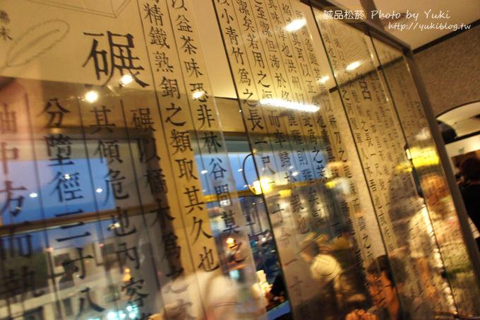 台北新景點┃〈松山文創園區‧誠品松菸〉春水堂喝茶看101夜景超棒❤ (富士X-M1試拍) - yukiblog.tw