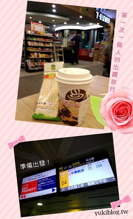 日本●名古屋┃四天三夜行程表〈私心の序〉自由行交通便捷.景點豐富好玩.適合攝影及親子喲❤ - yukiblog.tw