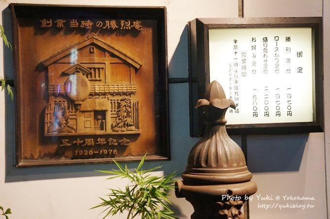 2013日本┃橫濱●勝烈庵 炸豬排定食 @ 馬車道老店 - yukiblog.tw