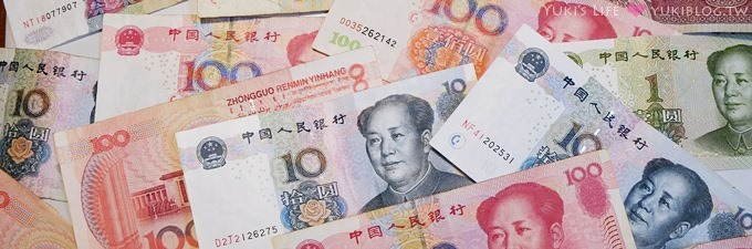 【看對匯率出國玩!便宜撿不完!一定要學!!】外幣投資理財.愛出國旅行者很需要! ^+++++^y - yukiblog.tw