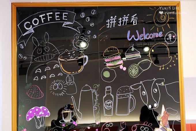 新莊美食【拼拼看夢想廚房】黑嚕嚕布朗尼鬆餅超美味×新開幕優質早午餐(一早就營業有提供wifi插座) - yukiblog.tw