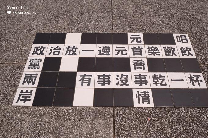 南投埔里免費景點【大黑松小倆口元首館】超大西洋棋主題城堡×日月潭附近景點 - yukiblog.tw