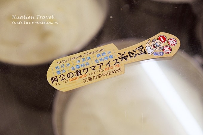 花蓮美食〈阿公冰‧ㄧ級棒冰品〉綿密古早味芋頭蕃薯冰+芝麻冰淇淋❤ - yukiblog.tw