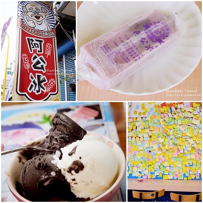 花蓮美食〈阿公冰‧ㄧ級棒冰品〉綿密古早味芋頭蕃薯冰+芝麻冰淇淋❤