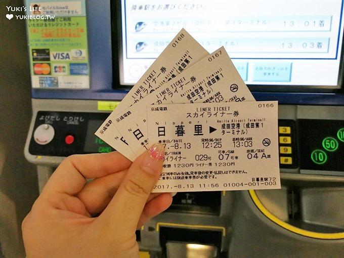 ┃東京機場交通┃客路Klook網路購買Skyliner京成電鐵特急列車券×Suica西瓜卡機購票方式(含日暮里往機場購票教學) - yukiblog.tw