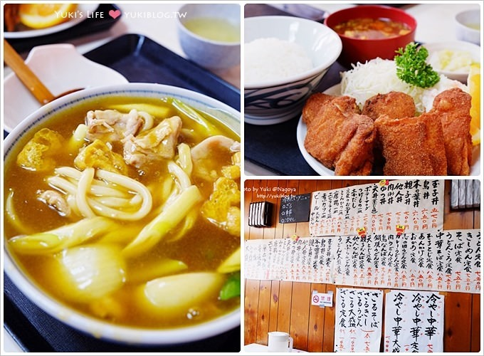 日本名古屋美食〈玉屋麵類食堂〉咖哩烏龍麵&炸雞唐揚定食~大碗平價 @地鐵覺王山