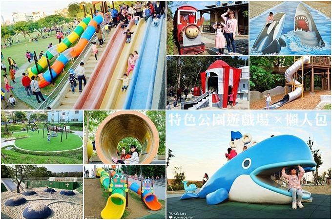 【全台特色公園遊戲場懶人包】熱門免費親子景點×溜滑梯×沙坑~我們野餐玩耍去!