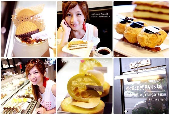 花蓮美食┃邊境法式點心坊 ~ 隱藏版の巷弄精緻甜點下午茶