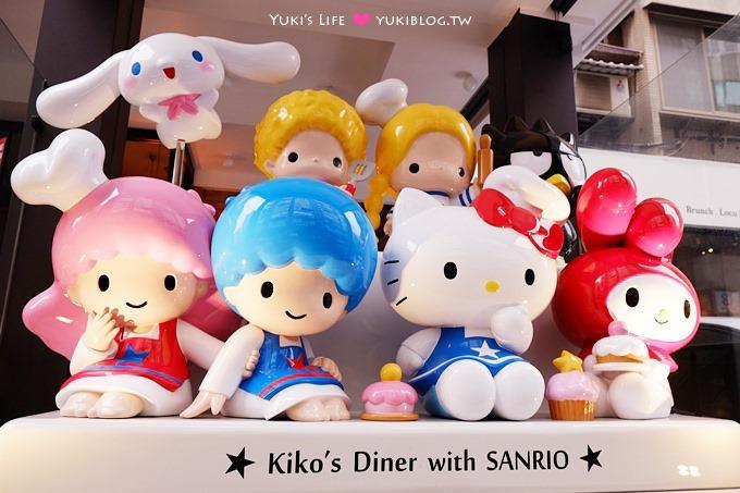 台北東區【Kiko's Diner Sanrio 美式餐廳】夏威夷漢堡排飯專賣店@忠孝敦化站