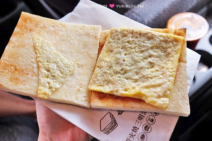 台中逢甲【喜得炭火燒三明治】碳烤三明治用丹麥土司 (連鎖早午餐) - yukiblog.tw
