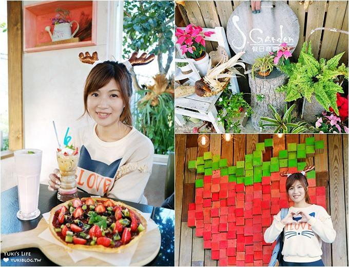 台北內湖採草莓親子景點【莓圃觀光休閒農園】草莓披薩下午茶好甜蜜×可做糖霜餅乾DIY