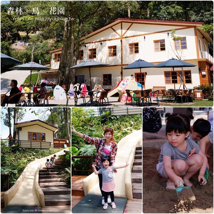 新竹景點【森林鳥花園】超夯親子玩樂景點!超長溜滑梯就在這兒! (近楊梅火車站)