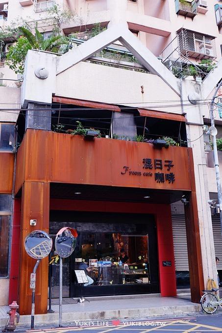 機場捷運新莊副都心站新莊早午餐美食┃混日子咖啡館‧工業廢棄style(餐點好吃划算^^y) - yukiblog.tw